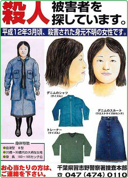2000/03/xx テレクラ女性遺体(千葉) - dorosuki