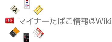 マイナー煙草情報@Wiki